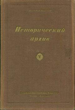 Istoricheskiy arhiv. Tom V = [Historical archive]. Vol. V.: Grekov, B.D. Ed.
