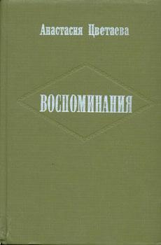 Vospominaniya = [memories].: Cvetaeva, Anastacia.