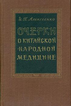 Ocherki o kitaiskoi narodnoi medicine = [Notes: Alekseenko, I.P.