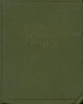 Slovar' russkogo yazyka = Dictionary of Russian language. Volume IV.: L. L. Kutina, V. V. ...