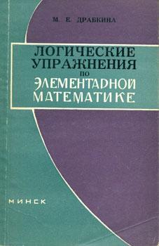 Logicheskie uprashnenija po elementarnoj matematike.: Drabkina, Marija E.