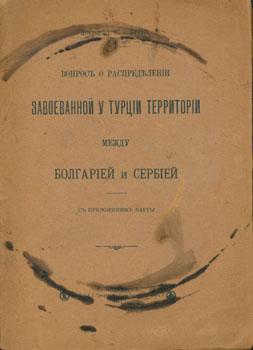 Vopros' o raspredelenie Zavoevannoi u turcii territorii meshdu Bodgariej i Serbiej.: Taburno, I...