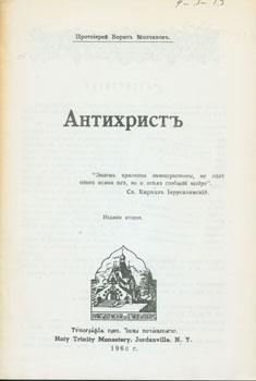 Antixrist' = [Antichrist].: Molcanov', Protoierej B.