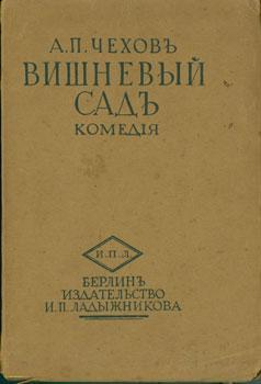 Vishnevyi sad. Komediia v chetyrekh deistviiakh = [The Cherry Orchard].: Chekhov, Anton.