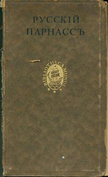 Russkij parnass = Anthology of Russian poetry.: Alexander and David Eliasberg.