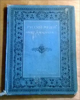Russkij muzej. Imperatora Aleksandra III.: Breshko-Breshkovskij, Nikolaj N.