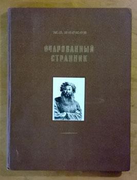 Ocharovannyj strannik.: Leskov, Nikolaj S.