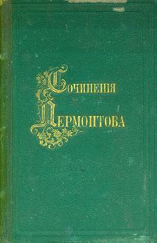 Sochinenija Lermontova. Tom vtoroj pod redakciej P.: M. Ju. Lermontov;