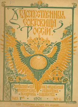 Hudozhestvennyja sokrovishcha Rosii. Tom 6 = Collection of Russia's Art Treasures. Vol. 6.: ...