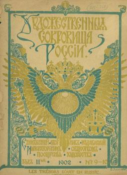 Hudozhestvennyja sokrovishcha Rosii. Tom 9-10 = Collection of Russia's Art Treasures. Vol. 9-10...