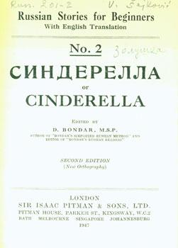 Cinderella = Russian Stories for Beginners with English Translation. No. 2: Cinderella. Second ...