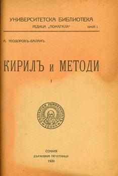 Universitetska biblioteka. Kiril i Metodi. I =: A. Teodorov-Balan.