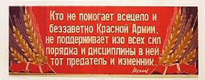 Lenin Says: The person who doesn't help the Red Army helps the Nazis [poster].
