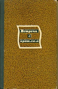 Vstrechi S Proshlym = A Meeting with the Past.: Arzumanova, N. A.