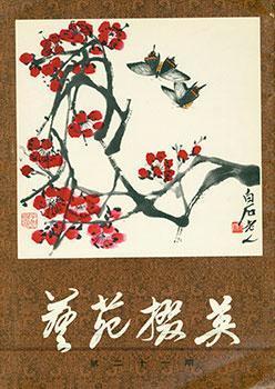Yi Yuan Zhai Ying. Gems Of Chinese Fine Arts, No. 21: Yi Yuan Zhai Ying. Gems Of Chinese Fine Arts.