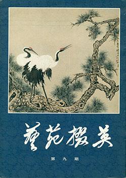 Yi Yuan Zhai Ying. Gems Of Chinese Fine Arts. No. 9.: Yi Yuan Zhai Ying. Gems Of Chinese Fine Arts.