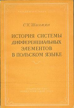 Istoriya Sistemy Differentsial'nyh Elementov V Pol'skom Jazyke = A History of the System ...
