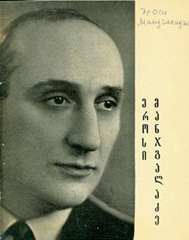 Eposi Mandzhgaladze = The Epos of Mandzhgaladze.: Ninikashvili, Kote.