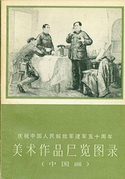 Quan Guo Mei Su Zuo Pin Zhan: Tianjing Renmin Art