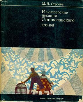 Rezhisserskie Iskanija Stanislavskogo 1898-1917 = The Directorial Pursuits of Stanislavsky 1898-1...