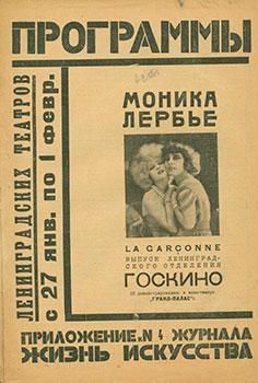 """Programmy Leningradskih Teatrov s 27 janv. po 1 fevr., 1925 (Prilozhenie k No. 4 zhurnala """"..."""