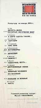 Repetuar Na Janvar' 1976 = Repertoire for January 1975: Moskovskij Teatr Dramy i Komedii na ...