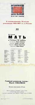 M. Gork'kij: Mat' = M. Gorkij: Mother: Moskovskij Teatr Dramy i Komedii na Taganke = Moscow...