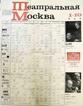 Teatral'naja Moskva 1-10 Maja = Theatrical Moscow, 1-10th of Maja.: Glavnoe Upravlenije Kultury...