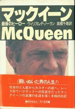 McQueen.: Nolan, William F.; Takahashi Chiro (transl.).