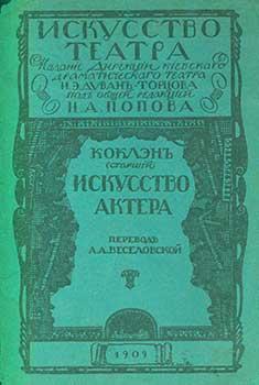 Iskusstvo teatra : Iskusstvo aktera: Kokl n (star ij) = Actor's Art.: N. A. Popov; A.A. ...
