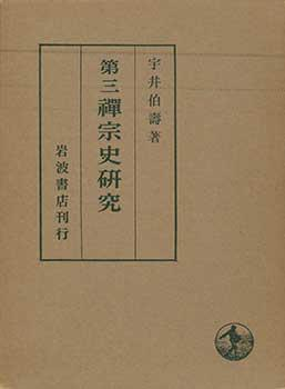 Daisan Zenshu Shi Kenkyu. Studies of Zen History 3. (Volume 3 of 3).