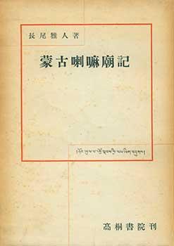 Moko Ramabyo Ki. Mongolian Lama Temple Record.: Gajin Nagao.