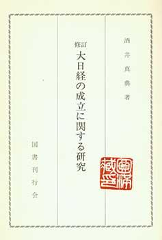 Dainichikyo no Seireitsu ni kansuru Kenkyu. Research into the Completion of the Dainichi Tantra.