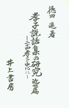 Koshi Setsuwashu no Kenkyu: Nijushiko wo Chushin: Susumu Tokuda.