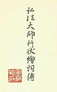 Kobo Daishi Gyojo Ekotobaden. Illustrated Record of the Deeds of Kobo Daishi.