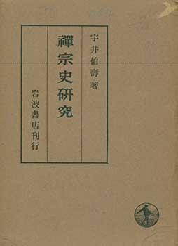 Zenshu Shi Kenkyu. Studies of Zen History. (Volume 1 of 3).