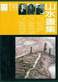 Xian Dai Shan Shui Hua Ku.Gallery of Modern Chinese Mountain and Water Paintings. One of the 13-...
