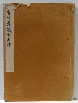Yûchikusaizô-Kogyokufu (The Early Chinese Jades in the: Hamada, Kôsaku.