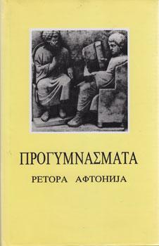 Progymnasmata of Aphthonius, the Rhetorician: Preliminary Exercises for Orators.: Aphthonius and ...