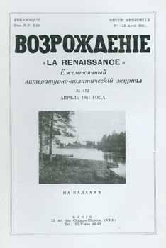 Vozrozhdenie: La Renaissance, Ezhemesjachnyj literaturno-politicheskij zhurnal; vol. 112, April ...