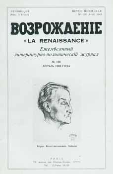 Vozrozhdenie: La Renaissance, Ezhemesjachnyj literaturno-politicheskij zhurnal; vol. 136, April ...