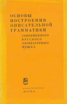 Osnovy postroenija opisatel'noj grammatiki sovremennogo russkogo jazyka = The Foundations for ...