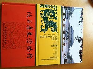 Shaanxi History Museum: Yin Shengping (Chief Editor)