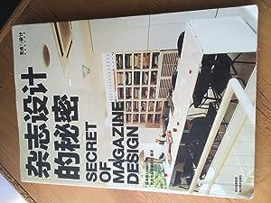 Secret of Magazine Design (Chinese Edition): Cap