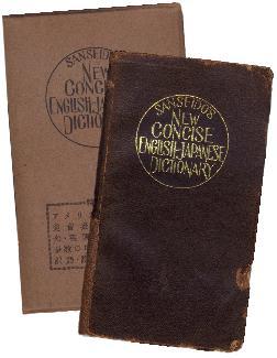 Sanseido's New Concise English- Japanese Dictionary: Gerhard, Robert H.
