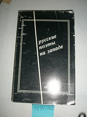 Russkie poety na Zapade: Antologiia sovremennoi russkoi: Aleksandr Glezer