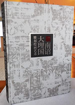 The Sculpture and Painting Arts of Nanzhao and Dali Kingdoms: Chinese Art - Li Kunsheng et al.