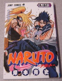 Naruto, Volume 40 (Japanese Edition) - Kishimoto, Masashi