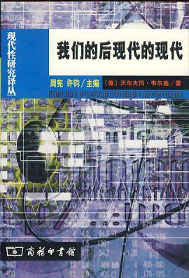 Chinesische Ausgabe von: Unsere Postmoderne Moderne]: Welsch, Wolfgang: