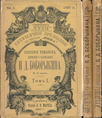 Sodranie romanov, gorestey i razkazov. = Sämtliche: Boborykin, Pjotr Dmitrijewitsch:
